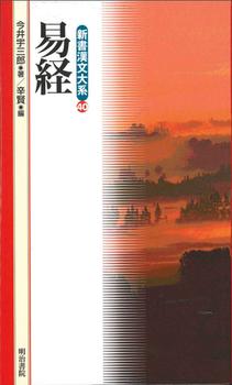 新書漢文大系 40 易経