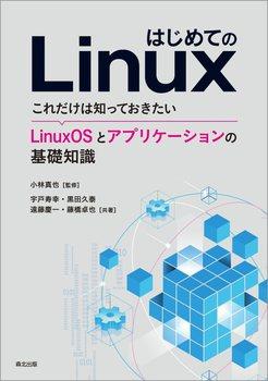 はじめてのLinux