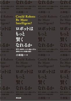 ロボットはもっと賢くなれるか 哲学・身体性・システム論から学ぶ柔軟なロボット知能の設計