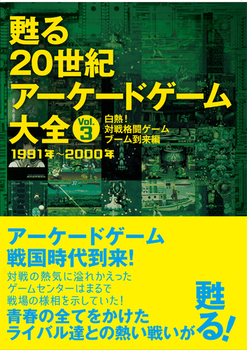 甦る 20世紀アーケードゲーム大全 Vol.3  白熱!対戦格闘ゲーム  ブーム到来編