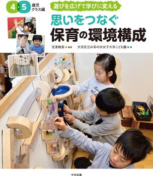 思いをつなぐ 保育の環境構成 4・5歳児クラス編 遊びを広げて学びに変える