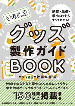 グッズ製作ガイドBOOK ver.2 納期・単価・最小ロットもすべてわかる!