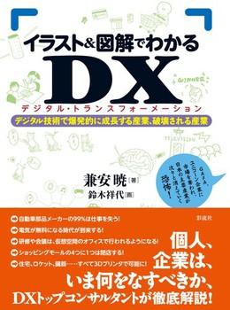 イラスト&図解でわかるDX(デジタルトランスフォーメーション) デジタル技術で爆発的に成長する産業、破壊される産業