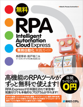 無料RPA Intelligent Automation Cloud Express 業務自動化 実践ガイド