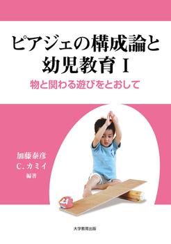 ピアジェの構成論と幼児教育 1 物と関わる遊びをとおして