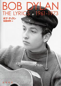 The Lyrics 1961−1973