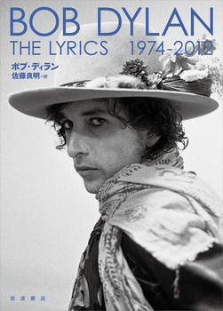 The Lyrics 1974−2012