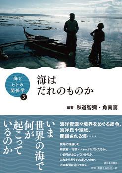 海とヒトの関係学�B 海はだれのものか
