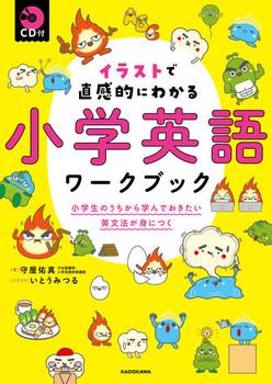 CD付 イラストで直感的にわかる 小学英語ワークブック 小学生のうちから学んでおきたい英文法が身につく