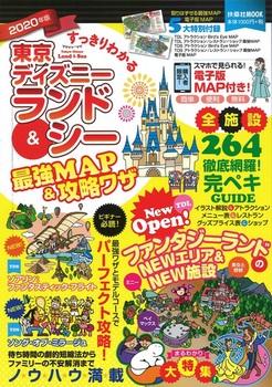 すっきりわかる 東京ディズニーランド&シー 最強MAP&攻略ワザ 2020年版