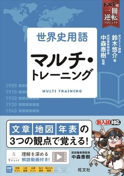 世界史用語 マルチ・トレーニング