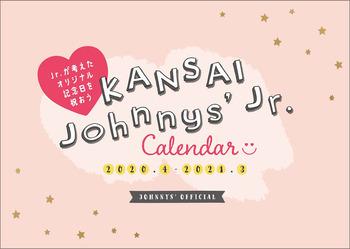 関西ジャニーズJr.カレンダー 2020.4−2021.3