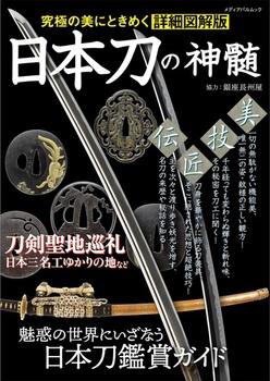 日本刀の神髄