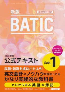 国際会計検定BATIC Subject1公式テキスト 英文簿記