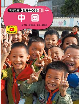現地取材! 世界のくらし(3) 中国