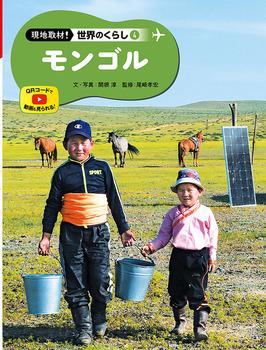 現地取材! 世界のくらし(4) モンゴル