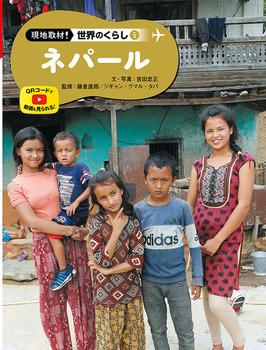 現地取材! 世界のくらし(5) ネパール