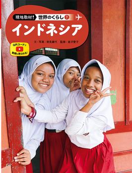 現地取材! 世界のくらし(7) インドネシア