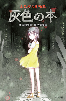 本の怪談(16) よみがえる怪談 灰色の本 [図書館版]