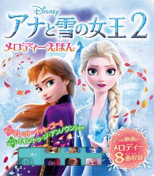 アナと雪の女王2 メロディーえほん
