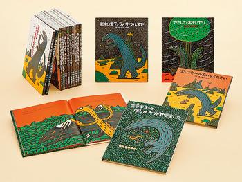 宮西達也 ティラノサウルス・シリーズ(既刊15巻)