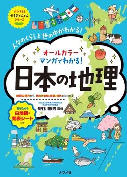 オールカラーマンガでわかる!日本の地理