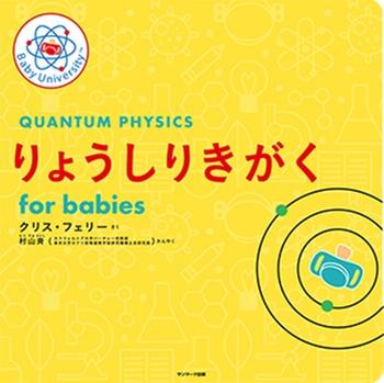 りょうしりきがく for babies