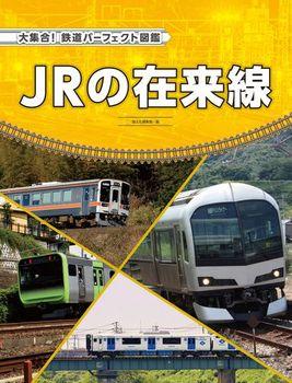 大集合! 鉄道パーフェクト図鑑 JRの在来線