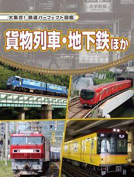 大集合! 鉄道パーフェクト図鑑 貨物列車・地下鉄ほか