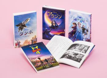 ディズニーアニメ小説版 2020年度新刊セット