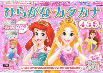 ディズニープリンセス ひらがな・カタカナ(4・5・6歳)