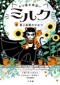 ネコ魔女見習い ミルク(3) 屋上庭園のひみつ