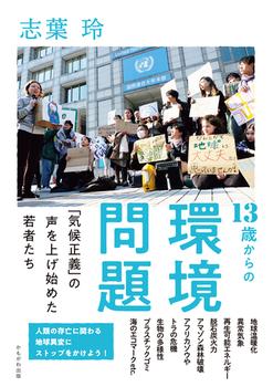 13歳からの環境問題 「気候正義」の声を上げ始めた若者たち