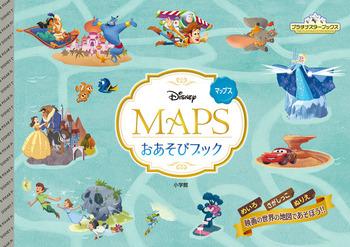 DISNEY MAPS おあそびブック