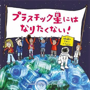 プラスチック星にはなりたくない! 地球のためにできること