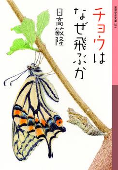 岩波少年文庫 チョウはなぜ飛ぶか