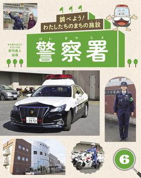 調べよう! わたしたちのまちの施設(6) 警察署