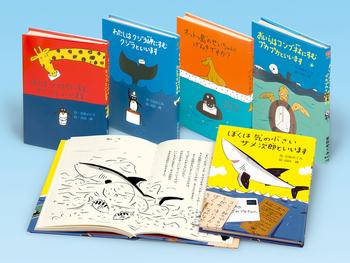 手紙がつなぐとびっきりの友情! 『クジラ海のお話』