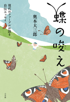 蝶の唆え 現代のファーブルが語る自伝エッセイ