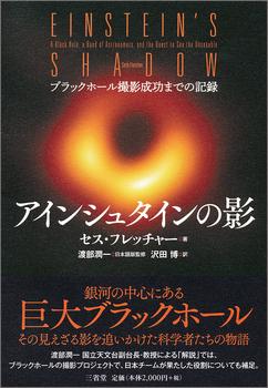アインシュタインの影 ブラックホール撮影成功までの記録