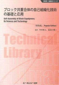 ブロック共重合体の自己組織化技術の基礎と応用《普及版》