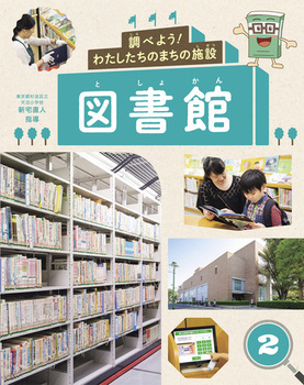 調べよう! わたしたちのまちの施設(2) 図書館