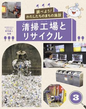 調べよう! わたしたちのまちの施設(3) 清掃工場とリサイクル