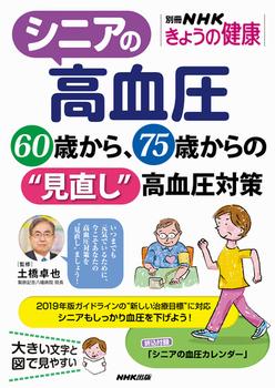 """シニアの高血圧 60歳から、75歳からの""""見直し""""高血圧対策"""