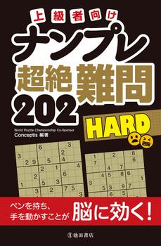 上級者向け ナンプレ 超絶難問202 HARD