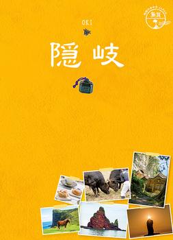 09 地球の歩き方JAPAN 島旅 隠岐