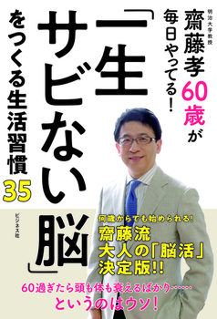 「一生サビない脳」をつくる生活習慣35 齋藤孝60歳が毎日やってる!