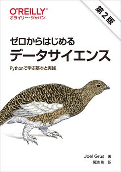 ゼロからはじめるデータサイエンス 第2版 Pythonで学ぶ基本と実践