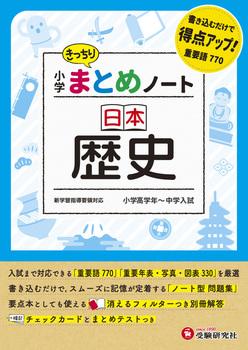 小学 まとめノート 日本歴史