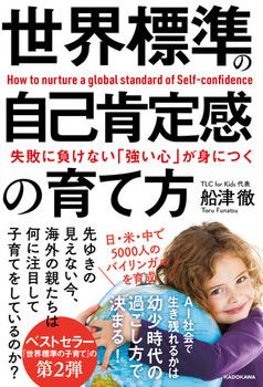 失敗に負けない「強い心」が身につく 世界標準の自己肯定感の育て方